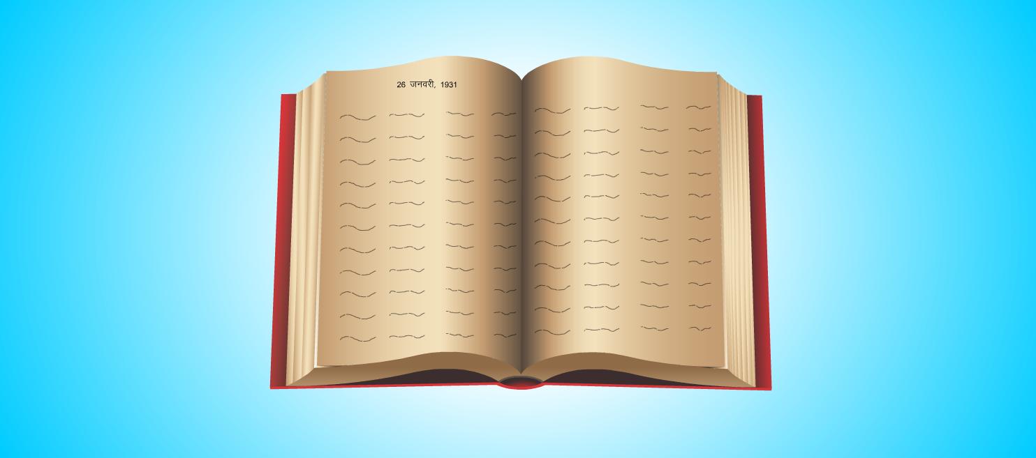 डायरी का एक पन्ना