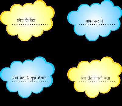 KVS NCERT Books Solutions Class 3 Chapter 3 - Chand Wali Amma - Mobilesathi.Com
